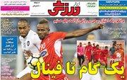 عکس/ روزنامههای ورزشی سهشنبه ۱ آبان