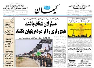 صفحه نخست روزنامههای سهشنبه اول آبان