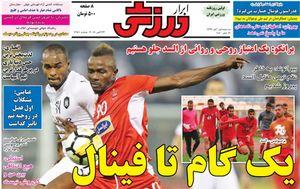 روزنامه های ورزشی سهشنبه ۱ آبان