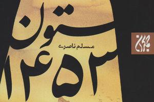 کتاب ستون 1453 - مسلم ناصری - کراپشده