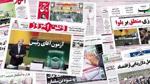 لاریجانی روزنامه های اصلاح طلب