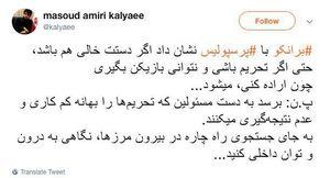 درس برانکو به مسئولین جمهوری اسلامی