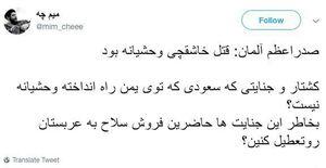 فرق جنایت وحشیانه و غیر وحشیانه سعودی!