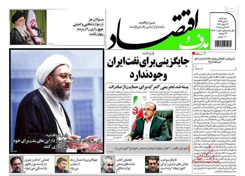 هدف و اقتصاد: جایگزینی برای نفت ایران وجود ندارد
