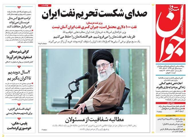 جوان: صدای شکست تحریم نفت ایران