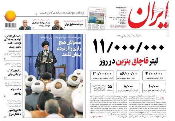 ایران: ۱۱/۰۰۰/۰۰۰لیتر قاچاق بنزین در روز