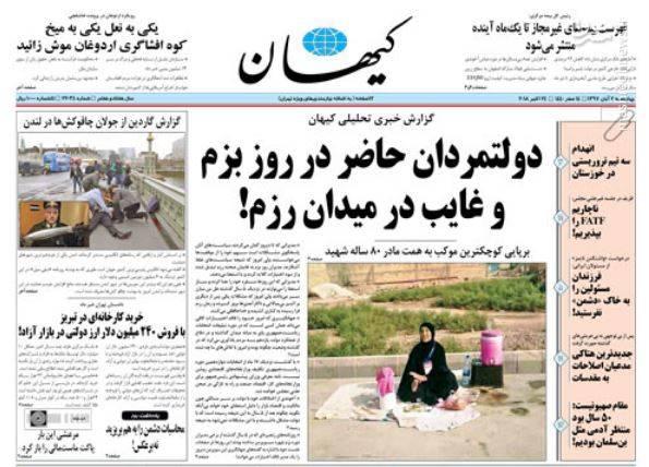 کیهان: دولتمردان حاضر در روز بزم و غایب در میدان رزم!