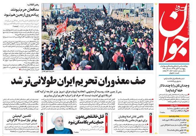 جوان: صف معذوران تحریم ایران طولانیتر شد