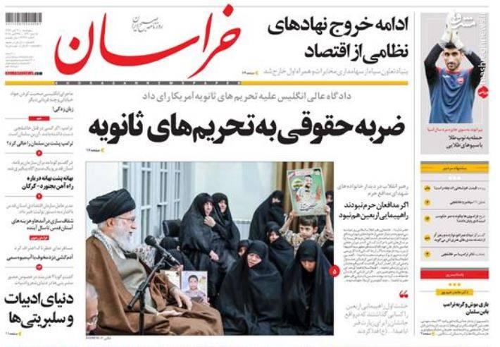 خراسان: ضربه حقوقی به تحریمهای ثانویه