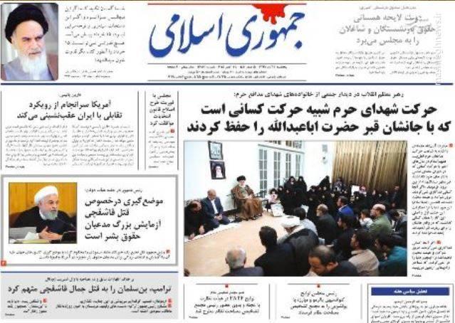 جمهوری اسلامی: حرکت شهدای حرم شبیه حرکت کسانی است که با جانشان قبر حضرت اباعبدالله را حفظ کردند