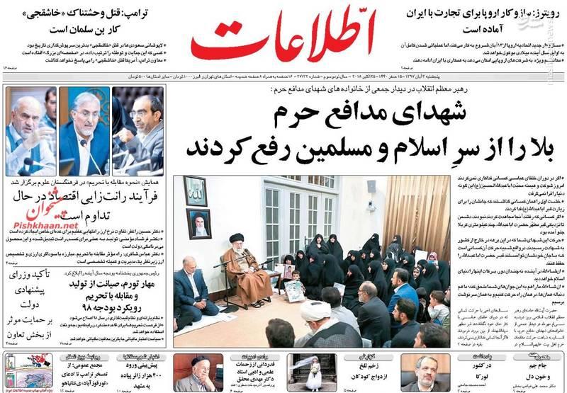 اطلاعات: شهدای مدافع حرم بلا را از سر اسلام و مسلمین رفع کردند