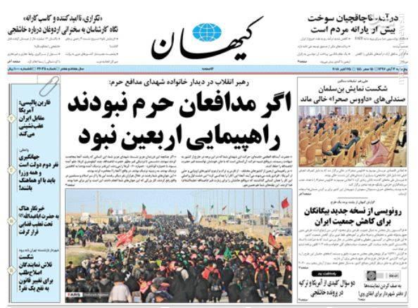 کیهان: اگر مدافعان حرم نبودند راهپیمایی اربعین نبود