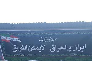 """عکس/ نصب """"شعار معنادار"""" در موکب عراقی!"""