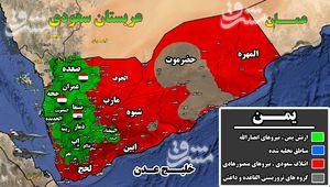 ضربات سنگین به نظامیان سعودی در جنوب عربستان/ منطقه « رقابه مراش» به کنترل نیروهای یمنی درآمد + نقشه میدانی و عکس