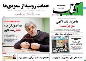 عکس/ صفحه نخست روزنامههای شنبه 5 آبان