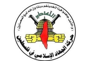 جهاد اسلامی: ایران جلودار حمایت از فلسطین است