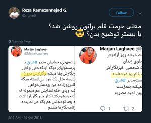 معنی حرمت قلم از دید خبرنگار اصلاحطلب