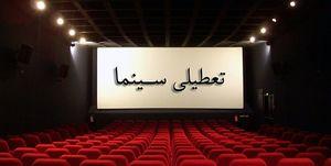 تعطیلی سینماهای کشور به احترام اربعین حسینی