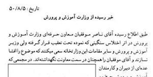 مقام فروشی در نظام آموزشی دوران پهلوی +سند