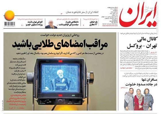 ایران: مراقب امضاهای طلایی باشید