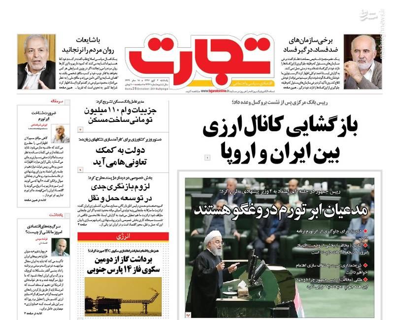 تجارت: بازگشایی کانال ارزی بین ایران و اروپا