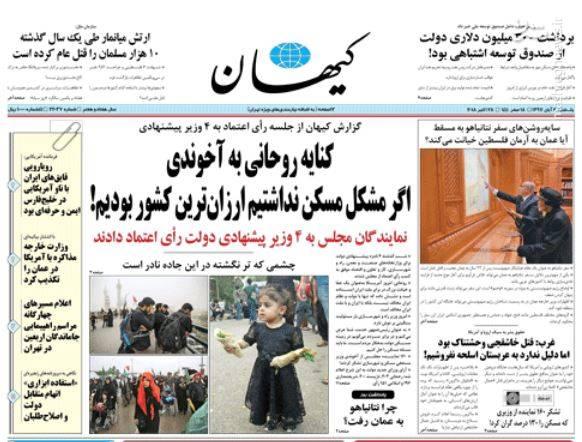کیهان: کنایه روحانی به آخوندی اگر مشکل مسکن نداشتیم ارزانترین کشور بودیم!