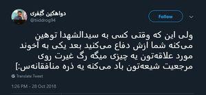 حمایت از خبرنگار هتاک و حمایت از مرجعیت شیعه!
