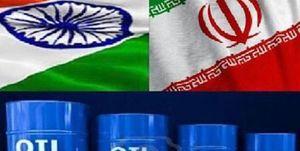 مقام هندی:  نمی توانیم خرید نفت از ایران را به صفر برسانیم