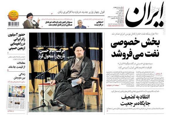ایران: بخش خصوصی نفت میفروشد