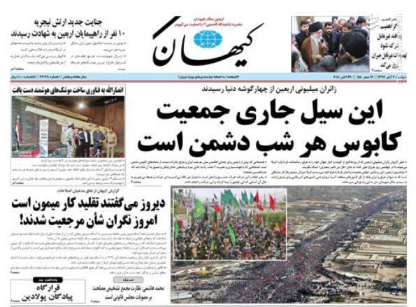 کیهان: این سیل جاری جمعیت کابوس هر شب دشمن است