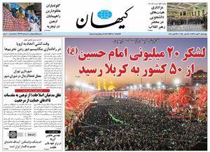 عکس/ لشگر بیست میلیونی امام حسین از ۵۰ کشور