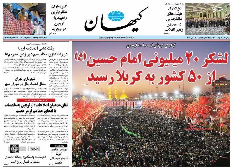 2375409 - صفحه نخست روزنامههای ۹ آبان 97