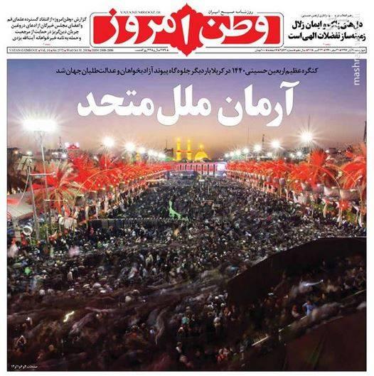 2375410 - صفحه نخست روزنامههای ۹ آبان 97