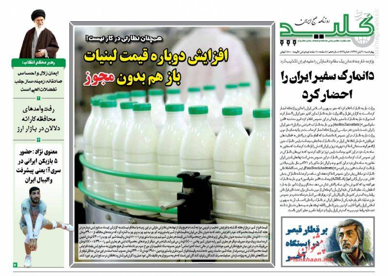 2375411 - صفحه نخست روزنامههای ۹ آبان 97