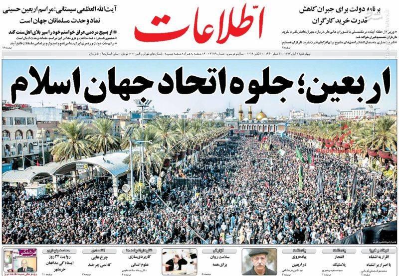 2375413 - صفحه نخست روزنامههای ۹ آبان 97