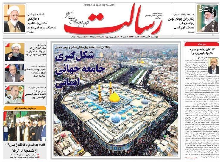 2375415 - صفحه نخست روزنامههای ۹ آبان 97