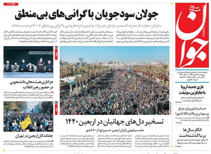 2375416 - صفحه نخست روزنامههای ۹ آبان 97