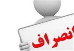 انصراف ۳ گزینه از کاندیدای شهرداری تهران