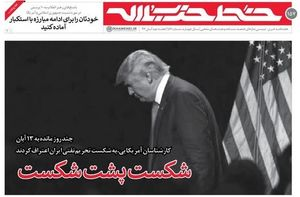 «شکست پشت شکست» عنوان خط حزبالله ۱۵۷ +دانلود