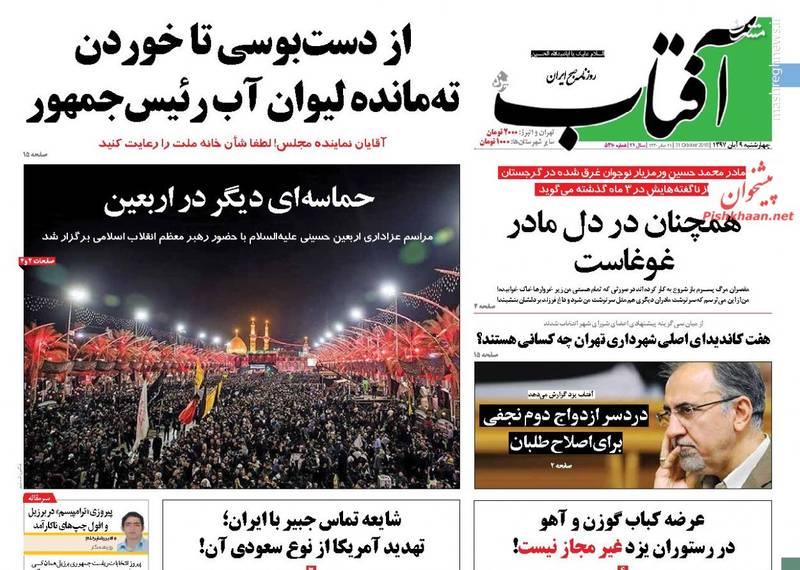 2375419 - صفحه نخست روزنامههای ۹ آبان 97