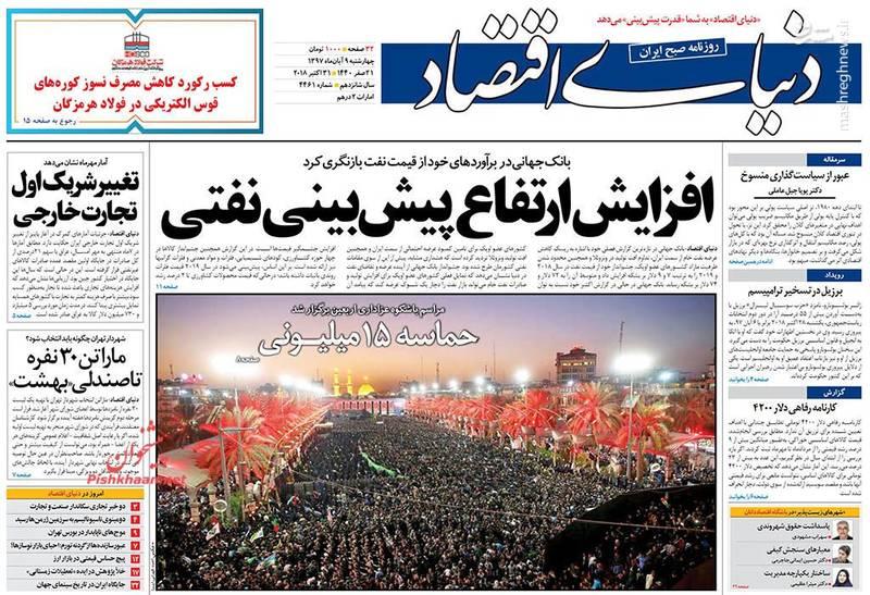 2375420 - صفحه نخست روزنامههای ۹ آبان 97