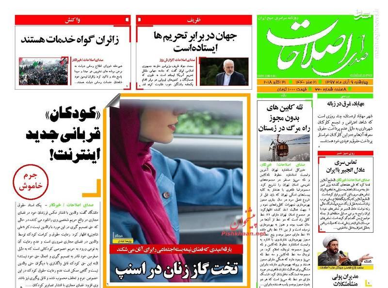 2375421 - صفحه نخست روزنامههای ۹ آبان 97