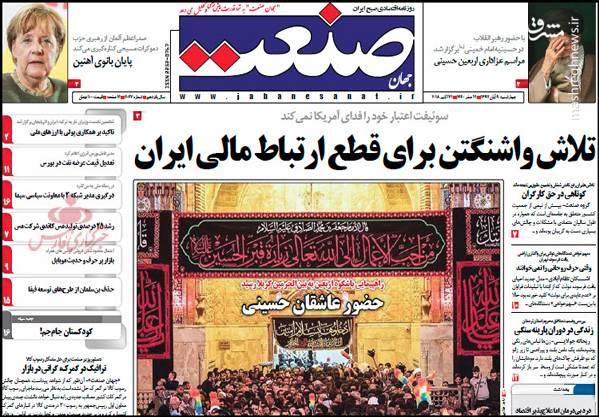 2375422 - صفحه نخست روزنامههای ۹ آبان 97