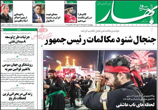 2375423 - صفحه نخست روزنامههای ۹ آبان 97