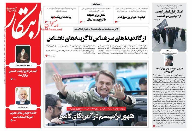 2375424 - صفحه نخست روزنامههای ۹ آبان 97