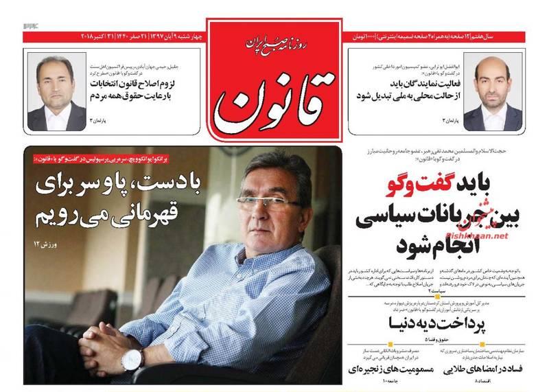 2375425 - صفحه نخست روزنامههای ۹ آبان 97