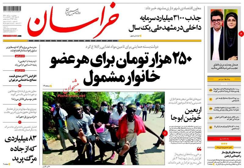 2375426 - صفحه نخست روزنامههای ۹ آبان 97