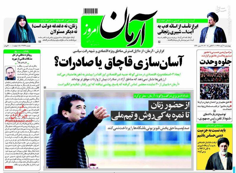 2375432 - صفحه نخست روزنامههای ۹ آبان 97