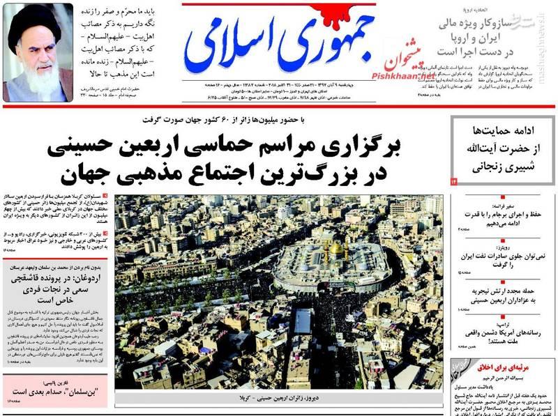 2375433 - صفحه نخست روزنامههای ۹ آبان 97