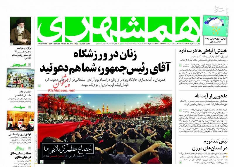 2375434 - صفحه نخست روزنامههای ۹ آبان 97